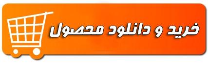 دانلود واکاوی مقایسه ای تنگه هرمز از نگاه کنوانسیون های بین الملل و حقوق ایران